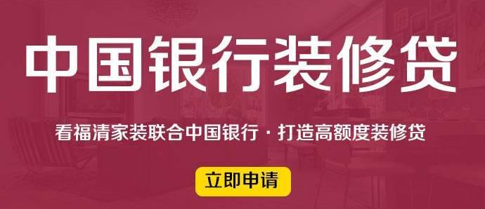 看福清家装联合中国银行·打造高额度装修贷