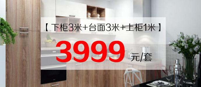 好兆头橱柜只要3999元/套
