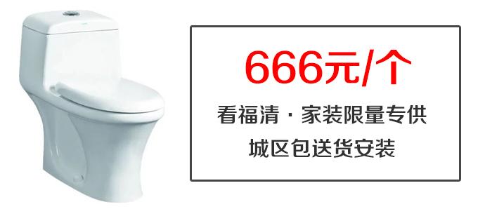 抢疯了!666元的大牌马桶还包送货安装?看福清粉丝专供哦!